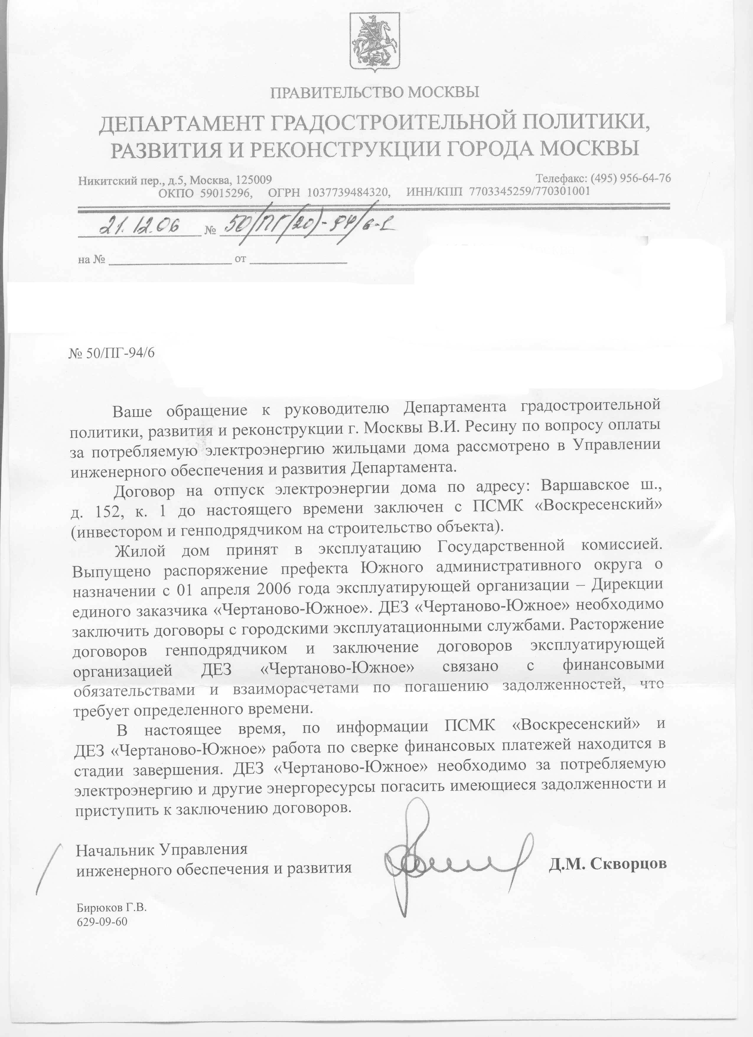 письмо на согласование субподрядчика образец