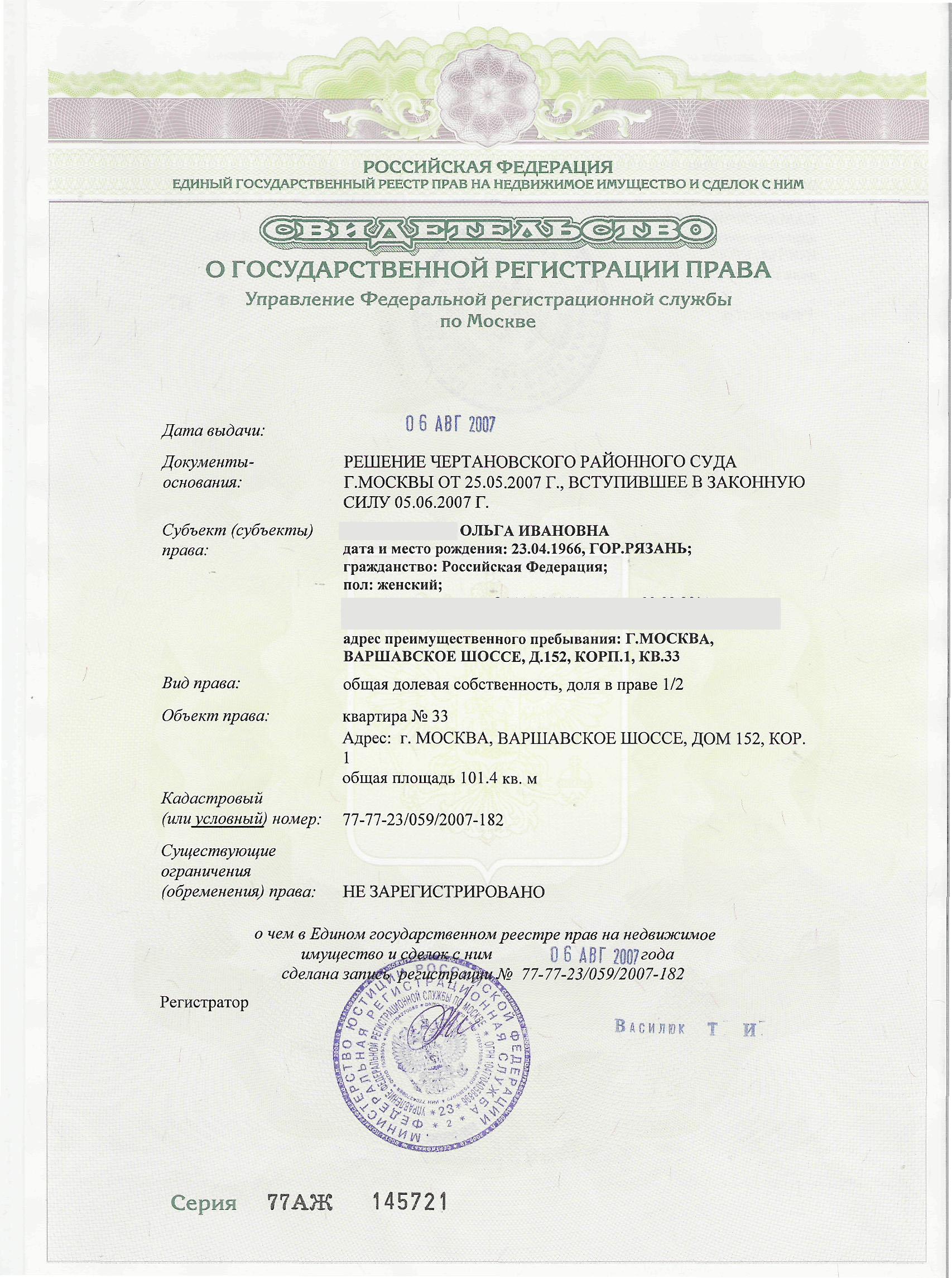 документы для оформления права собственности на домовладение оказался